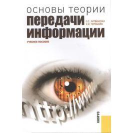 Литвинская О., Чернышев Н. Основы теории передачи информации. Учебное пособие