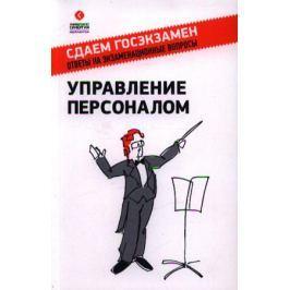 Алавердов А., Куроедова Е., Нестерова О. Управление персоналом. Учебное пособие. 2-е издание, переработанное и дополненное
