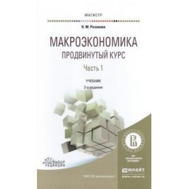 Розанова Н. Макроэкономика. Продвинутый курс. Часть 1. Учебник
