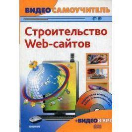 Фридман В. Видеосамоучитель Строительство Web-сайтов