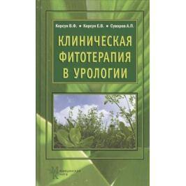 Корсун В., Корсун Е., Суворов А. Клиническая фитотерапия в урологии. Руководство для врачей