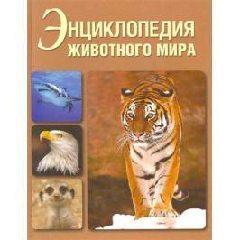 Алпатов С., Асанов Л. и др. Энциклопедия животного мира