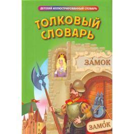Васькова М. (сост.) Толковый словарь