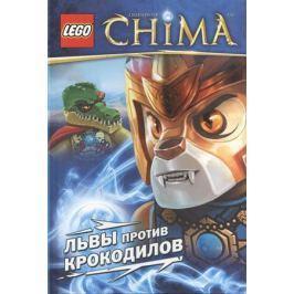 Аревшатян А. (пер.) Львы против крокодилов