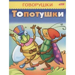 Винклер Ю. (сост.) Топотушки