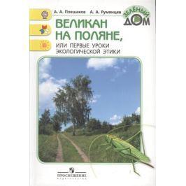 Плешаков А., Румянцев А. Великан на поляне, или Первые уроки экологической этики. Книга для учащихся начальных классов