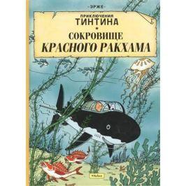 Эрже Приключения Тинтина: Сокровище Красного Ракхама