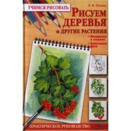 Пенова В. Рисуем деревья и другие растения. Практическое руководство