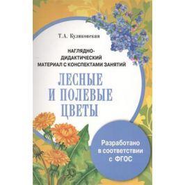 Куликовская Т. Лесные и полевые цветы. Наглядно-дидактический материал с конспектами занятий