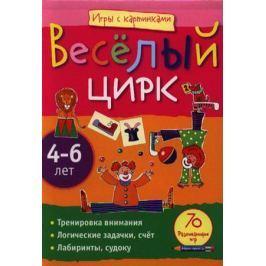 Румянцева Е. Веселый цирк