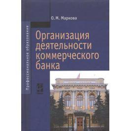 Маркова О. Организация деятельности коммерческого банка