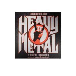 Букшпан Д. Энциклопедия Heavy Metal