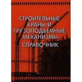 Кирнев А., Несветаев Г. Строительные краны и грузоподъемные механизмы: справочник