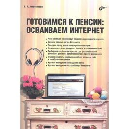 Ахметзянова В. Готовимся к пенсии: осваиваем Интернет