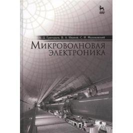 Григорьев А.. Иванов В., Молоковский С. Микроволновая электроника