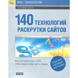 Джонс К. 140 технологий раскрутки сайтов