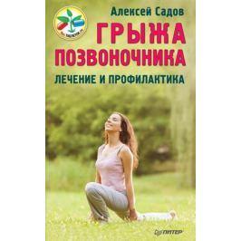 Садов А. Грыжа позвоночника. Лечение и профилактика