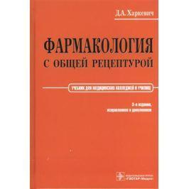 Харкевич Д. Фармакология с общей рецептурой. Учебник для медицинских колледжей и училищ