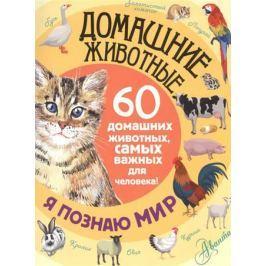 Снегирева Е. Домашние животные. 60 домашних животных, самых важных для человека!