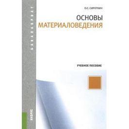Сироткин О. Основы материаловедения: учебное пособие