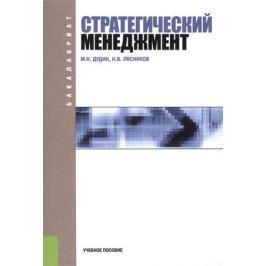 Дудин М., Лясников Н. Стратегический менеджмент. Учебное пособие