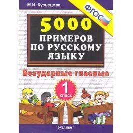 Кузнецова М. 5000 примеров по русскому языку 1 кл Безударные гласные