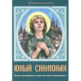 Волжская П. Юный схимонах. Житие преподобного отрока Боголепа Черноярского