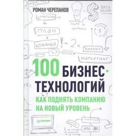 Черепанов Р. 100 бизнес-технологий. Как поднять компанию на новый уровень