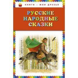 Карпова В. (ред.) Русские народные сказки