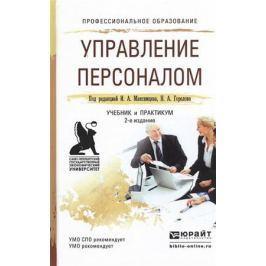 Максимцев И., Горелов Н. (ред.) Управление персоналом: Учебник и практикум для СПО. 2-е издание, переработанное и дополненное