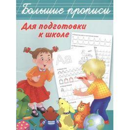 Кулешова О. (ред.) Большие прописи для подготовки к школе