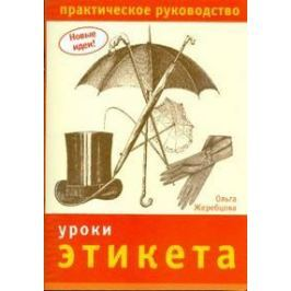 Жеребцова О. Уроки этикета Практ. рук-во