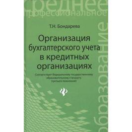 Бондарева Т. Организация бухгалтерского учета в кредитных организациях