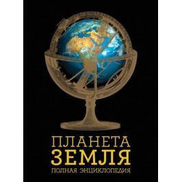 Лаврова Ю. (ред.) Планета Земля. Полная энциклопедия