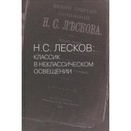 Волынский А., Измайлов А. Н.С. Лесков: классик в неклассическом освещении. Н.С. Лесков. Лесков и его время