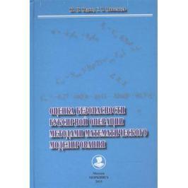 Юдин Ю., Пашенцев С. Оценка безопасности буксирной операции методами математического моделирования