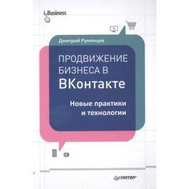 Румянцев Д. Продвижение бизнеса в Вконтакте. Новые практики и технологии