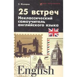 Фулеров Е. 25 встреч. Неклассический самоучитель английского языка