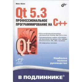 Шлее М. Qt 5.3. Профессиональное программирование на C++