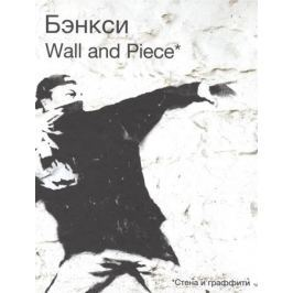 Орлова Ю. (ред.) Бэнкси: Wall and Piece