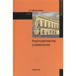 Дементьева А. Корпоративное управление. Учебник