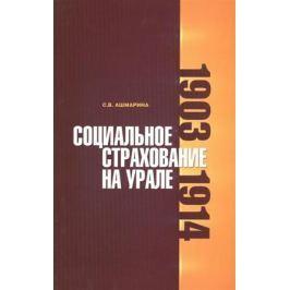 Ашмарина С. Социальное страхование на Урале. 1903-1914 гг.