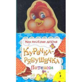 Купряшова С. (худ.) Курочка-рябушечка
