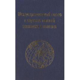 Войтоловский Ф., Кузнецов А. (ред.) Междисциплинарный синтез в изучении мировой экономики и политики