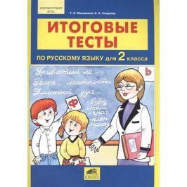 Мишакина Т., Гладкова С. Итоговые тесты по русскому языку для 2 класса