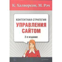 Халворсон К., Рэч М. Контентная стратегия управления сайтом. 2-е издание