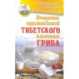 Чистяков К. Очищение простоквашей тибетского молочного гриба