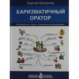 Шипунов С. Харизматичный оратор