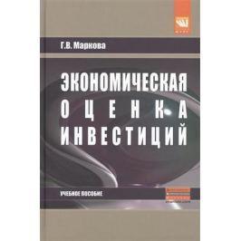 Маркова Г. Экономическая оценка инвестиций. Учебное пособие