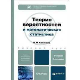 Калинина В. Теория вероятностей и математическая статистика. Учебник для бакалавров. 2-е издание, переработанное и дополненное